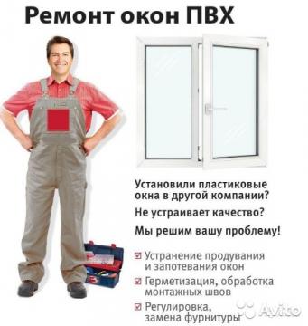 Фирма Ремонт-окон33