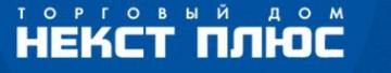 Фирма Некст Плюс