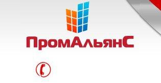 Фирма ПромАльянс